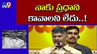 I don't want to become PM : Chandrababu
