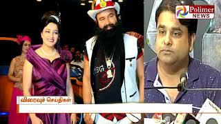 Honeypreet is Ram Rahim's girlfriend says her Ex-husband   Polimer News