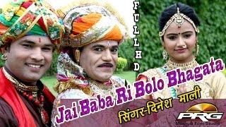 JAI BABA RI BOLO | Baba Ramdev Ji New Song | DINESH Mali | Full HD Video Song | Rajasthani Bhajan