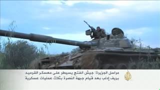سيطرة جيش الفتح على معسكر القرميد بريف إدلب