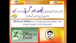 How to apply Grade and % formula in MS Excel 2010  part # 1