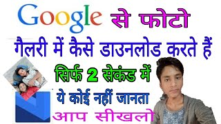 Google से Photo Kaise Download Karte Hai //gallery Me//how To Download Photo From Google//गूगल से