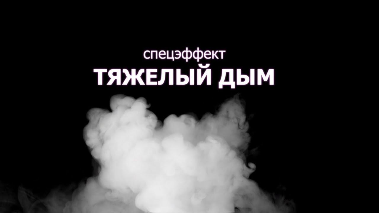 Тяжелыи? дым - рекламный ролик #2 - YouTube