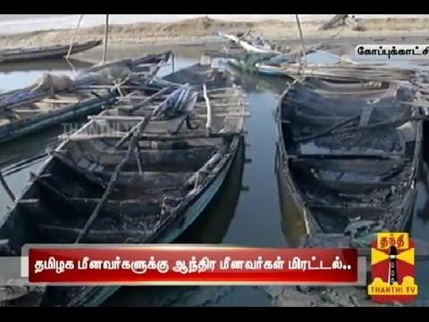 Andhra Fishermen Threatens Tamil Nadu Fishermen : Thanthi TV