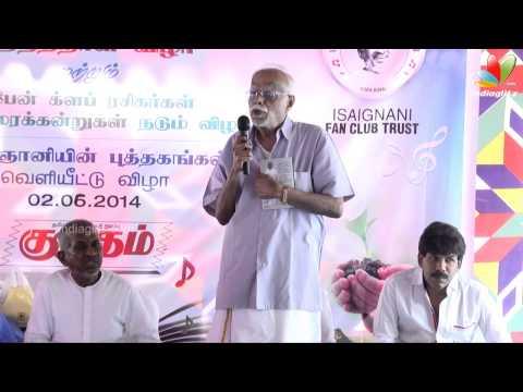 Panchu Arunachalam and Ramakrishnan Speech at Ilayarajas 71st...