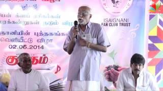Panchu Arunachalam and Ramakrishnan Speech at Ilayaraja