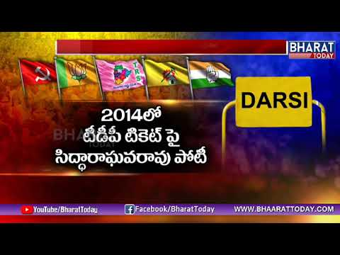 ఆధిపత్య పోరుతో వైసీపీ సతమతం || Darsi Latest News || Bharat Today