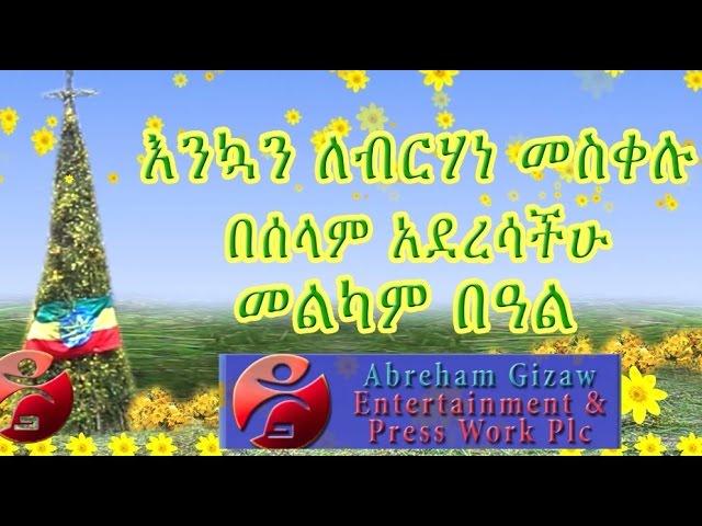 JTV Special Meskel Program