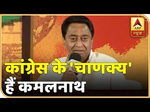 I Am Not A Chief Ministerial Candidate, Kamal Nath Tells ABP News | ABP News