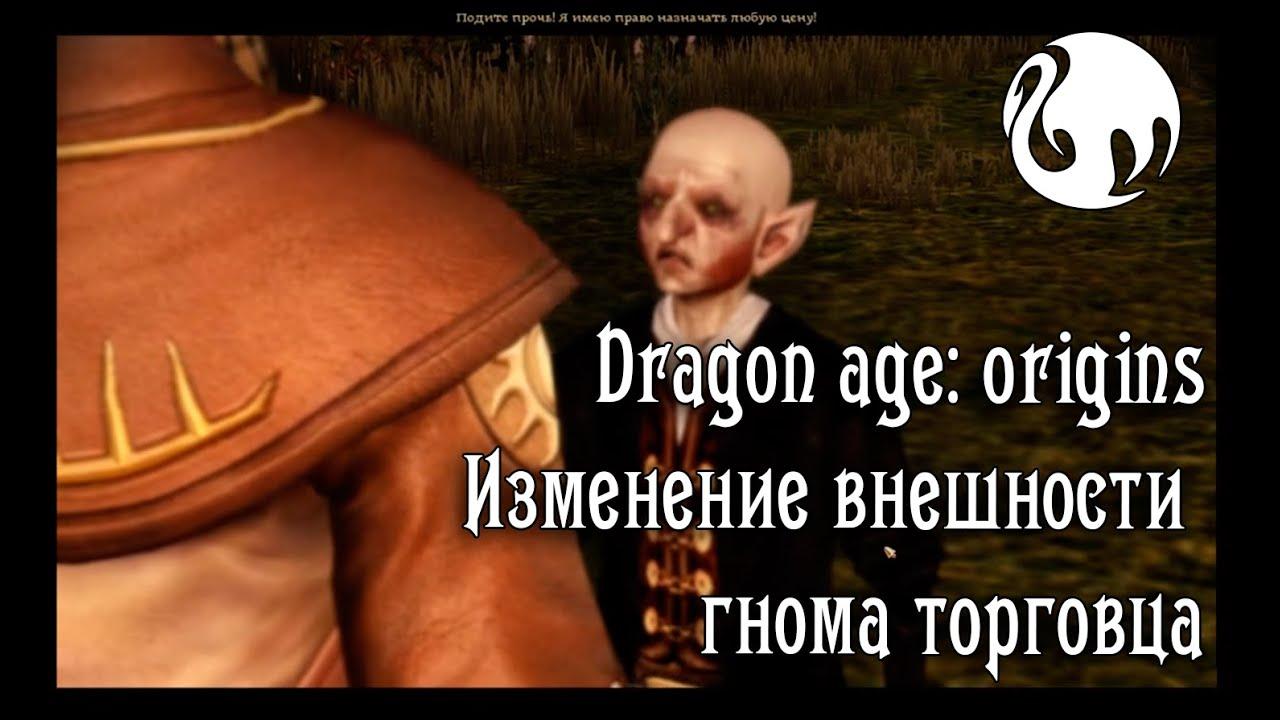 моды для dragon age origins внешность
