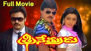 Vishwaroopam - Trinetrudu Full Length Telugu Movie || DVD Rip..