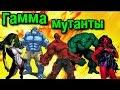 Виды Халков | Red Hulk, She-Hulk, Abomination and others