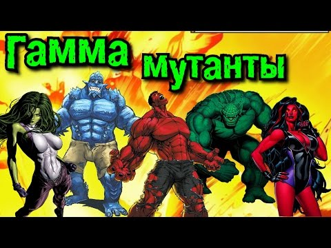 Виды Халков | Red Hulk, She-Hulk, Abomination and others