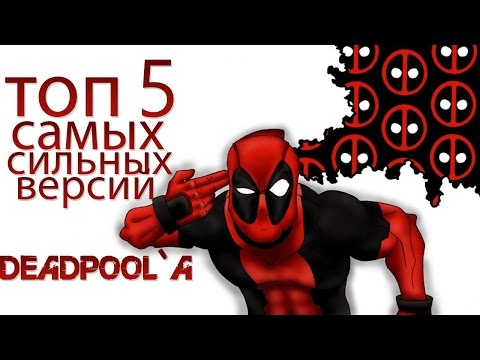 ТОП-5 самых сильных версий Дэдпула