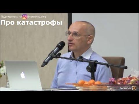 Торсунов О.Г.  Про катастрофы