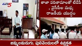 జమ్మలమడుగు,పులివెందులలో ఉద్రిక్తత | YCP vs TDP | Jammalamadugu | TV5News