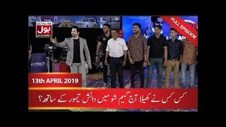 Game Show Aisay Chalay Ga with Danish Taimoor | 13th April 2019 | BOL Entertainment