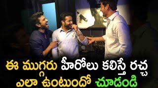 NTR Ram Charan and Mahesh Babu Share A Lighter Moment | Latest Telugu Movie News
