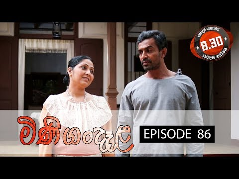 Minigandela | Episode 86 | Sirasa TV 08th October 2018 [HD]