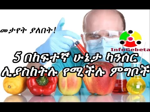 Ethiopia Health Tips on Top 5 Cancer causing foods