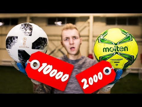 10000р vs 2000р / ДОРОГОЙ МЯЧ ПРОТИВ ДЕШЕВОГО / САМЫЙ ДОРОГОЙ МЯЧ НА YouTube!!!