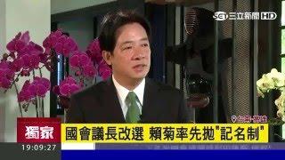 國會議長改選 賴清德、陳菊率先拋「記名制」