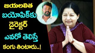C Kalyan About Jayalalitha Biopic Movie | AL VIjay | Jayalalitha | Top Telugu Media