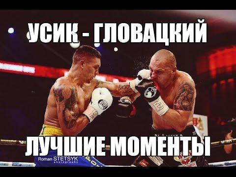 УСИК - ГЛОВАЦКИЙ ЛУЧШИЕ МОМЕНТЫ | USYK VS GLOWACKI Highlights |17.09.16