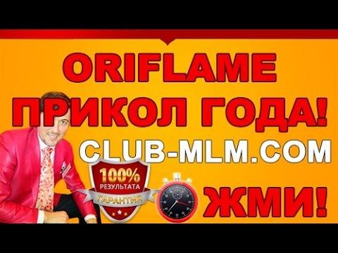 Орифлейм приколы Смешное видео орифлейм - YouTube