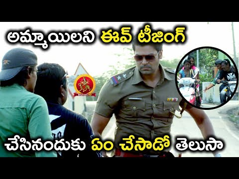 Ganesh Venkatraman Catches Eve Teasers - 2018 Telugu Movie Scenes - Bhavani HD Movies