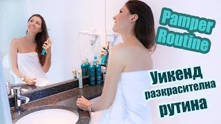 УИКЕНД РАЗКРАСИТЕЛНА РУТИНА | Pamper Routine + GIVEAWAY