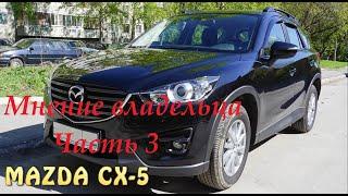 Mazda CX-5 рестайл (отзыв владельца) часть 3