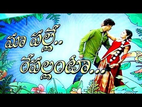 Maa Palle Repallanta Movie Audio Launch video