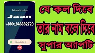 যে কল দিবে তার নাম বলে দিবে সুপার অ্যাপটি    Bangla Tutorial    Caller Name Speaker    Bangla Tech