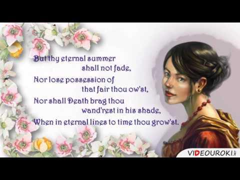 Видеоурок по английскому языку Сонет Шекспира № 18