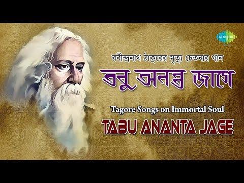 Top songs of Tagore | Aguner Parashmoni Chhonwao Prane | Aar Kato Dure Achhe | Amar Praner Pore