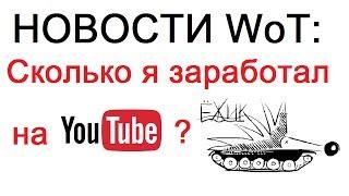 НОВОСТИ WoT: Сколько я заработал на YouTube? Виды Эрленберга.