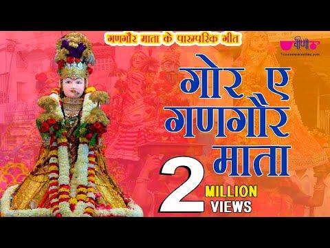 Gor Ae Gangaur Mata | Rajasthani Gangaur Songs | Gangaur Festival Videos