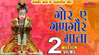 Gor Ae Gangaur Mata Rajasthani Gangaur Songs Gangaur Festival Videos