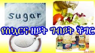 የስኳር እና ዘይት ግብይት ችግር - Ethiopia Sugar and oil marketing problem - DW