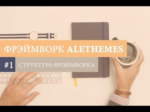 WordPress фрэймворк Alethemes. Введение и структура файлов. Уроки WordPress