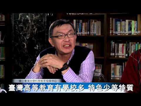臺灣高等教育的現況
