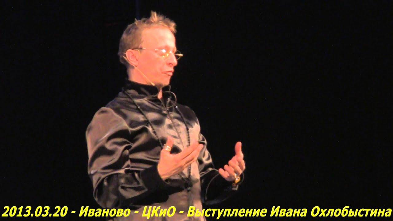 Цкио иваново афиша 3 фотография