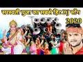 सरस्वती पूजा का सबसे हिट DJ सोंग 2018 Bhojpuri New Saraswati Puja Geet 2018