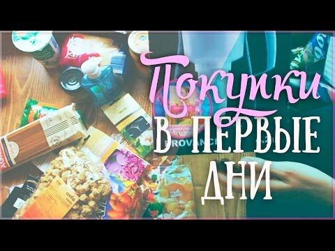 Болгария с OlTime: Первые покупки продуктов