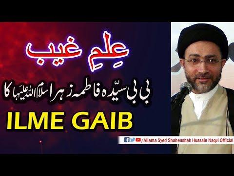 ILAM-E-GAIB Syeda Bibi Fatima Zehra s.a ka by Allama Syed Shahenshah Hussain Naqvi