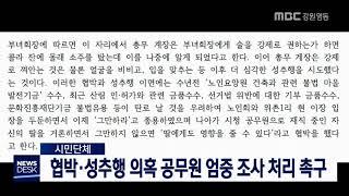 협박·성추행 의혹 강릉시 공무원 조사 촉구