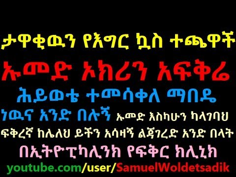 I'm In Love With Ethiopian Foot Ball Player Oumed Oukri Ethiopikalink Love Clinic video