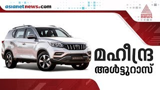 Mahindra Alturas Price in India, Images, Mileage, Features | Smart Drive 6 JAN 2019