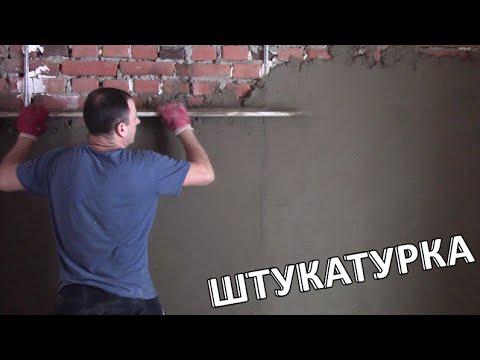 Подготовка стен под финишную отделку своими руками от А до Я (+ видео)